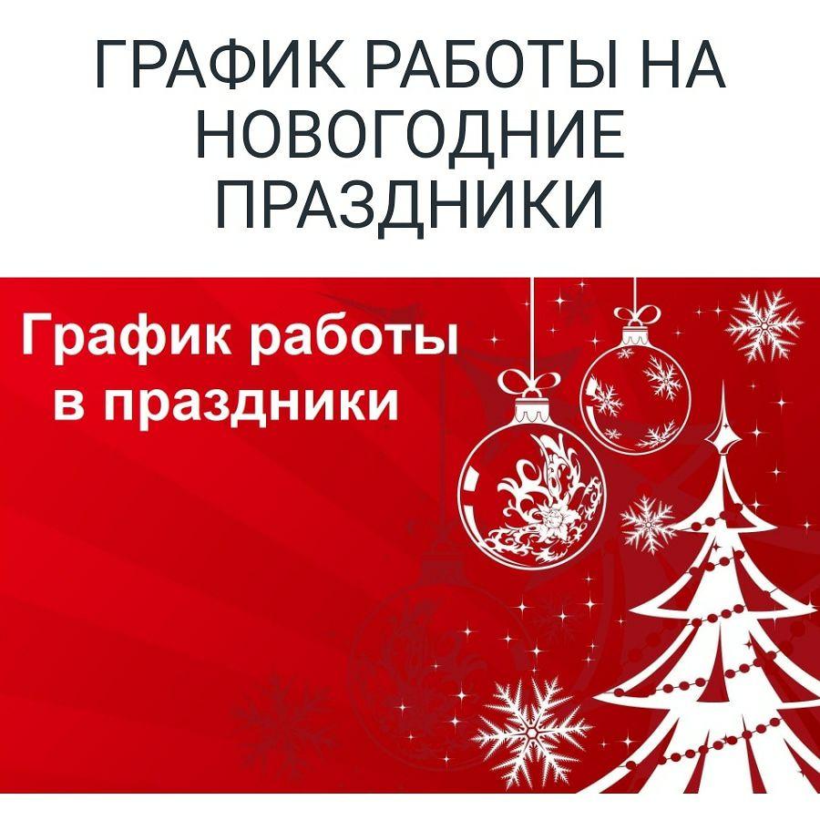 График дежурств на новогодние выходные Минпромсязи Ингушетии.