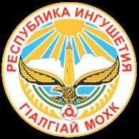 Министерство промышленности и цифрового развития Республики Ингушетия