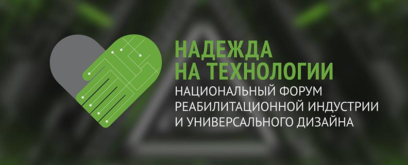 Национальный форум «Надежда на технологии»